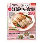 赤ちゃんが元気に育つ時期別妊娠中のおいしい食事280品/川名有紀子
