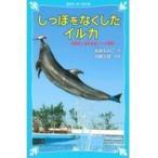 しっぽをなくしたイルカ -沖縄美ら海水族館フジの物語-  講談社青い鳥文庫
