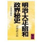 明治・大正・昭和政界秘史/若槻礼次郎