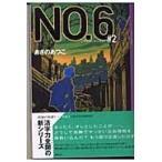 No.6 #2/あさのあつこ