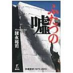 ふたつの嘘 沖縄密約 1972-2010   g2book