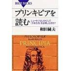 プリンキピアを読む ニュートンはいかにして 万有引力 を証明したのか   ブルーバックス