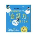 発達障害の子の「会話力」を楽しく育てる本/藤野博