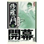 修羅の門 第2巻/川原正敏