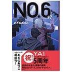 No.6 #7/あさのあつこ