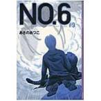 NO.6 #9/あさのあつこ