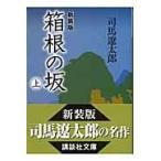 Yahoo!Honya Club.com Yahoo!店箱根の坂 上 新装版/司馬遼太郎
