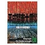 平成関東大震災 いつか来るとは知っていたが今日来るとは思わなかった  講談社文庫