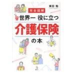 完全図解世界一役に立つ介護保険の本    講談社 東田勉