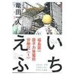 いちえふ福島第一原子力発電所労働記 1/竜田一人