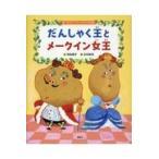だんしゃく王とメークイン女王/苅田澄子