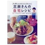 志麻さんの自宅レシピ/タサン志麻