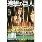 進撃の巨人 27 限定版/諌山創