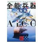 全能兵器AiCO/鳴海章