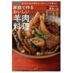 かんたん家庭で作るおいしい羊肉料理/菊池一弘