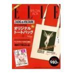 ELLE JAPON5月号特別セット 2019年/ハースト婦人画報社