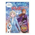 ディズニーアナと雪の女王2きらきらシールとドレスぬりえブック/講談社