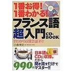 Yahoo!Honya Club.com Yahoo!店1番お得!1番わかる!フランス語超入門CDーBOOK/小倉博史