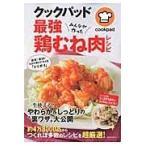 クックパッド最強鶏むね肉レシピ/クックパッド株式会社