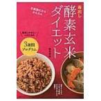 毒出し酵素玄米ダイエット/岡本羽加
