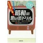 Yahoo!Honya Club.com Yahoo!店昭和の思い出ドリル/篠原菊紀