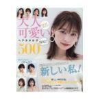 BEST HIT!大人可愛いヘアカタログ500