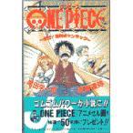 ONE PIECE/尾田栄一郎