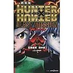 劇場版HUNTER×HUNTER The LAST MISSION/冨樫義博