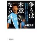 争うは本意ならねど 日本サッカーを救った我那覇和樹と彼を支えた人々の美   集英社 木村元彦