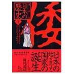 漫画版日本の歴史 1/岩井渓