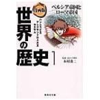 漫画版世界の歴史 1/茶留たかふみ