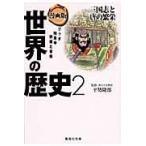 漫画版世界の歴史 2/野澤真美