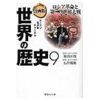 漫画版世界の歴史 9/あや秀夫