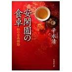 安閑園の食卓 私の台南物語  集英社文庫