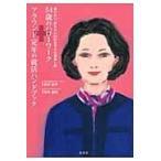 54歳のハローワーク+アラウンド定年の就活ハンドブック/吉川紀子