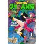 ドラゴンクエストダイの大冒険 9 新装彩録版/稲田浩司