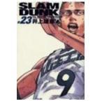 SLAM DUNK完全版 23/井上雄彦
