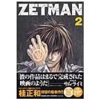 ZETMAN 2/桂正和