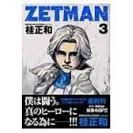 ZETMAN 3/桂正和
