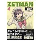 ZETMAN 4/桂正和