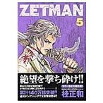 ZETMAN 5/桂正和