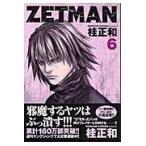 ZETMAN 6/桂正和