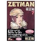 ZETMAN 7/桂正和