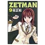 ZETMAN 9/桂正和