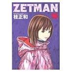 ZETMAN 16/桂正和