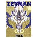 ZETMAN 18/桂正和
