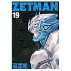 ZETMAN 19/桂正和