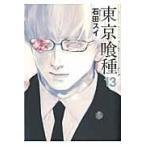 東京喰種 13/石田スイ