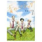 青のフラッグ 2/KAITO