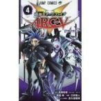 遊☆戯☆王ARCーV 4/三好直人